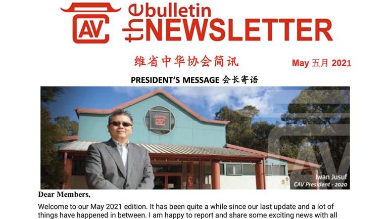 CAV 2021 May Bulletin Released